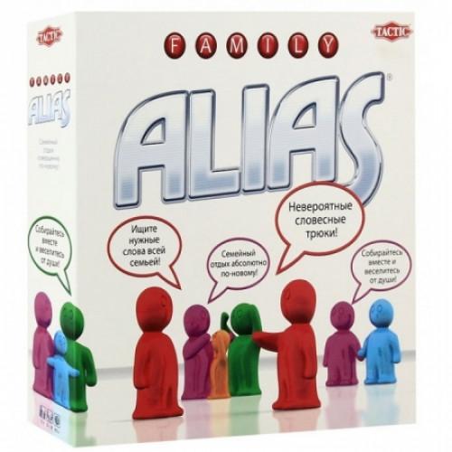 Alias для всей семьи