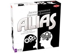 Alias Дамы против Джентельменов