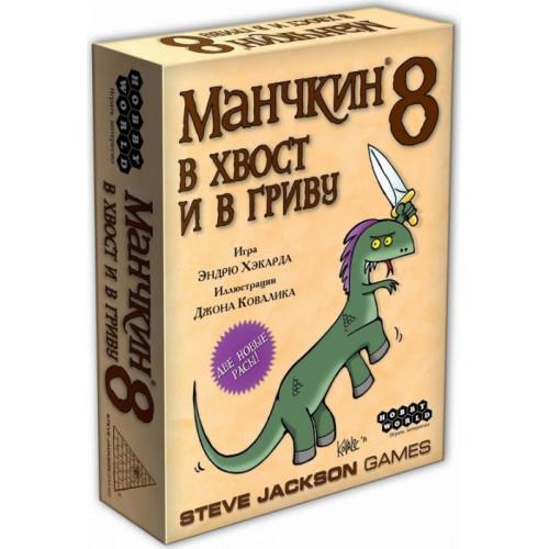 Манчкин 8
