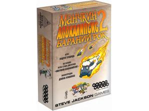 Манчкин 2 Апокалипсис. Бараний рок (компакт)