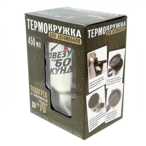 Термокружка с подогревом  Я люблю кофе