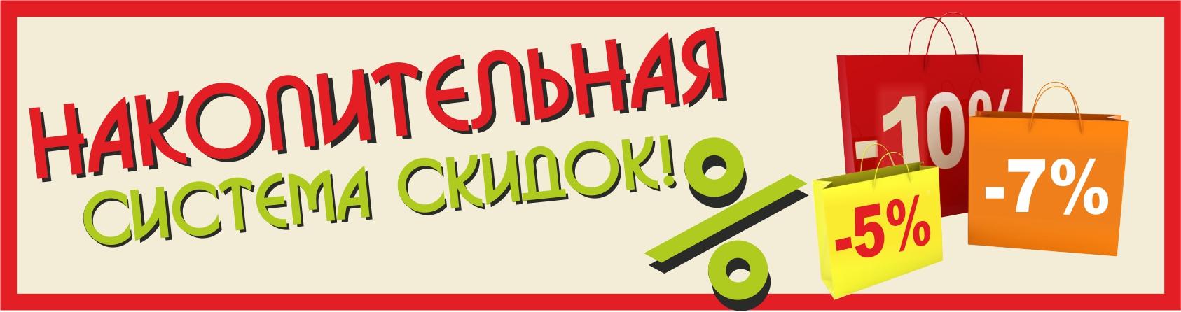 nak_sistema_skidok_020914